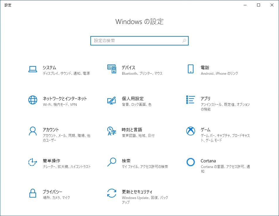 Windows の設定ウィンドウ