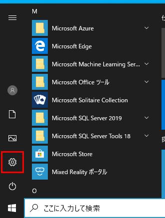Windowsスタートボタンの設定「歯車」アイコン