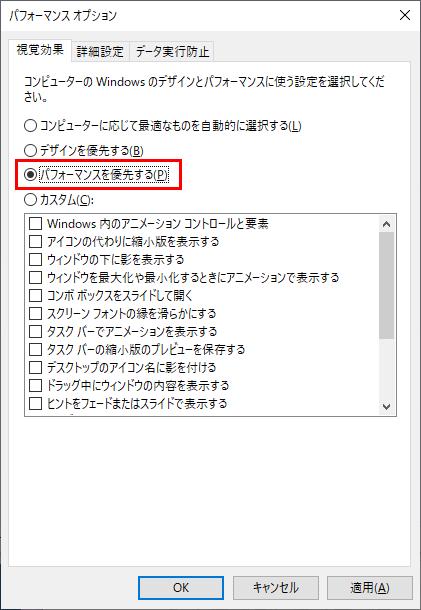パフォーマンス オプションのダイアログボックスのパフォーマンスを優先するを選択