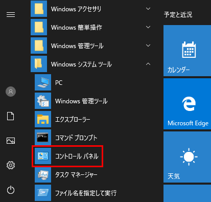 スタートメニューのWindows システム ツールのコントロールパネル