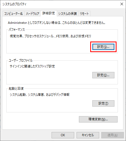 システムのプロパティダイアログボックスのパフォーマンスの設定をクリック