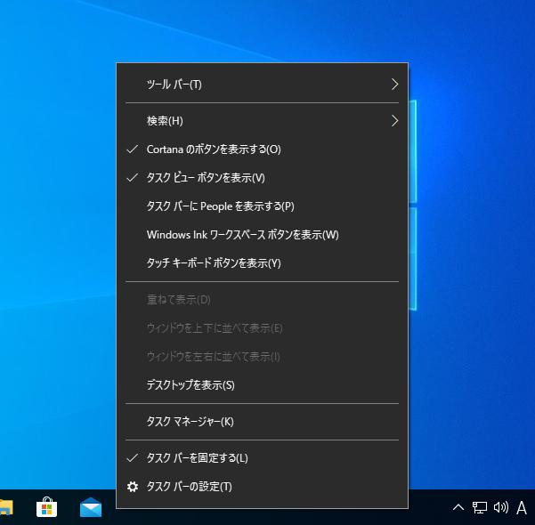 Windowsのタスクバーのコンテキストメニュー