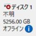 ディスクの管理でディスクがオフライン