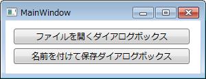 WPF ファイル選択ダイアログサンプル画面